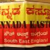 Ugadi celebrations by Kannada Kasturi