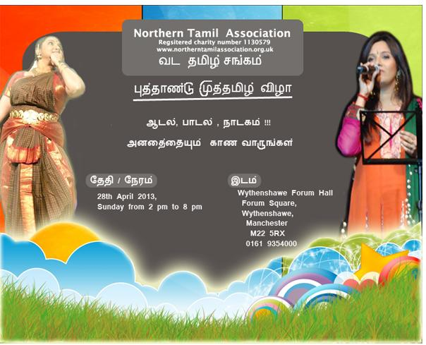 Northern_Tamil_Sangam