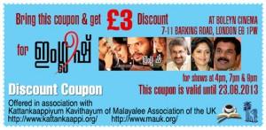 Discount coupon for the film 'English' at Boleyn Cinema.