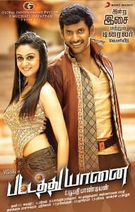 Pattathu Yaanai Tamil Movie Review