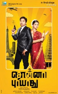 Sonna Puriyathu Tamil Movie Review