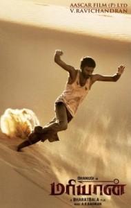 Maryan Tamil Cinema