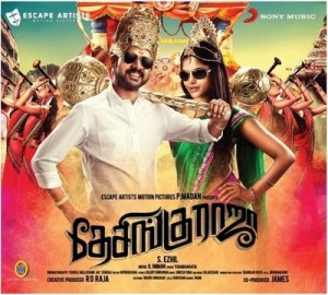 Desingu Raja Tamil Movie Review