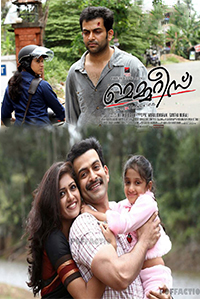 "Malayalam movie ""Memories"" by Indian Movies UK Ltd, in UK & Europe"