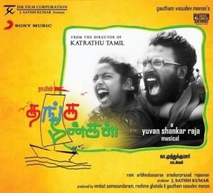 Thanga Meengal Tamil Movie