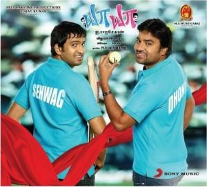 YA... YAA...Tamil Movie Review - UK