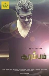 Arrambam Tamil Movie