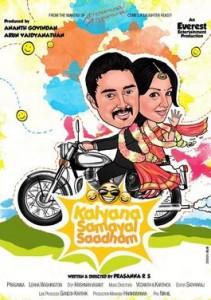 Kalyana Samayal  Saadham Tamil Movie