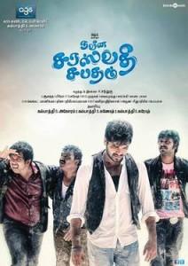 Naveena Saraswathi Sabatham - Tamil Movie Review by Common Man