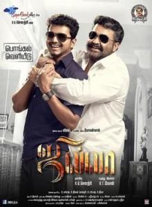 Jilla Tamil Film Review
