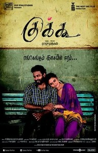 Cuckoo Tamil Movie