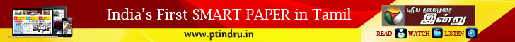 India's First Smart Paper in Tamil